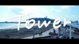 """曽我部やカジら魅了するガールズ・トリオ、aapsが""""Tower""""のMVを公開! 〈岡山の奇跡〉と言われる理由が詰まっています"""