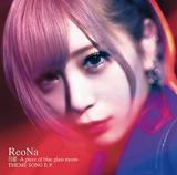 ReoNa『月姫 -A piece of blue glass moon- THEME SONG E.P.』伝説的ゲームのテーマ曲集を照らす月明かりのように綺麗な声