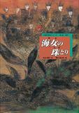岡村桂三郎「海女の珠とり」と佐藤美術館〈絵本にみる日本画〉――日本画と絵本の未知なる魅力を鑑みる。