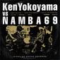 『Ken Yokoyama VS NAMBA69』 カヴァーも必聴! ハイスタとは異なる強烈な個性に驚愕