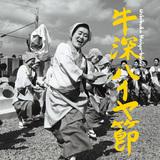 『牛深ハイヤ節』熊本県天草の港町で生まれた民謡、久保田麻琴のリミックス/ダブ盤も