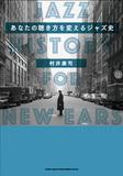 村井康司 「あなたの聴き方を変えるジャズ史」 意外な角度からジャズ史を見つめる稀有な一冊
