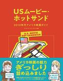 「USムービー・ホットサンド 2010年代アメリカ映画ガイド」アリ・アスターからワイズマンまで、様々な切り口で現代アメリカ映画を紹介