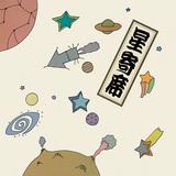 星新一の復刻CDが首位、注目度上昇中の石指拓朗が追い上げINORAN新作も人気! Mikikiレヴュー週間アクセス・ランキング