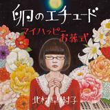 北村早樹子 『卵のエチュード/マイハッピーお葬式』