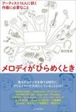 tofubeats、冨田ラボ、コンピューター・マジックら16人が作曲語る新刊「メロディがひらめくとき」本日到着&著者コメントも!