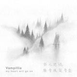 Vampillia、怒りを原動力に駆け抜ける新EPは轟音ポスト・ロック×プログレ・ゴシック・メタルといったナンバーが総攻撃かけた一枚
