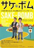 濱田岳が全編英語で挑んだ青春ロード・ムーヴィー「サケボム」予告編公開中、イントキ試写会も