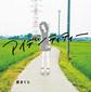 泉まくら 『アイデンティティー』 盟友nagacoが全曲プロデュース、私信のような強い言葉並んだ剥き出しの彼女に出会える新作