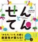 ヴェロニク・コーシー&ローラン・シモン「せんとてん」ベルギー生まれの創造力あふれる絵本を谷川俊太郎が軽やかに訳出