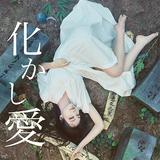 MOSHIMO『化かし愛』ライブ・バンド然とした姿勢やシリアスな表情など多彩な魅力が詰まったメジャー初作