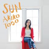 Akiko Togo『SUN』ソウル~ジャズ~ポップを横断したサウンドと伸びやかな歌声が未来へと響き渡る