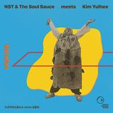 NST&ザ・ソウル・ソース・ミーツ・キム・ユルヒ 『Version』 リー・ペリーとも共演した韓国の凄腕集団、パンソリ歌手との共演盤