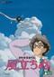宮崎駿 「風立ちぬ」 絶筆にして絶後、物を作り出す人間の業を愚直なまでの正直さで描いた傑作映画がパッケージ化