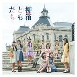 柳♡箱(RYUTistとハコイリ♡ムスメ) 『ともだち』 東京と新潟をつなぐコラボユニット誕生!
