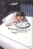 平野紗季子 「生まれた時からアルデンテ」