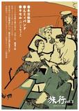 本日休演が企画ライブ〈旅行 Vol.3〉を3月1日(日)に開催! んミィバンド、キセル(バンドセット)が出演
