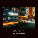 YONA YONA WEEKENDERS 『夜とアルバム』 パンク出身の4人がシティ・ポップを標榜して立ち上げたバンドのファーストEP