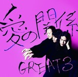 GREAT3 『愛の関係』