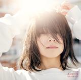 片平里菜『一年中』NAOKI-T、トオミヨウ、山本幹宗、渡辺拓也らが参加した2年ぶりのフル・アルバム