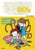 「アニメディスクガイド80's レコード針の音が聴こえる」率直な批評が生々しくも楽しいアニソン・ファン必読の書