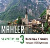 小泉和裕&九州交響楽団『マーラー:交響曲 第3番 ニ短調』豊麗な響きで作品の世界をあますところなく描く見事な録音