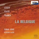 郷古廉&加藤洋之『ベルギー・アルバム LA BELGIQUE』文化庁芸術祭音楽部門大賞したヴァイオリニストとピアニストのデュオ