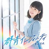 東山奈央 『群青インフィニティ』 テクノボーイズや川崎里美の提供曲で奔放な挑戦がうかがえる2作目、美麗な自作曲も