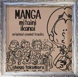 トクマルシューゴ 『漫画みたいにいかない。』 多彩なアイデア/楽器の音色を散りばめられた、ヴァラエティー豊かな曲調