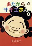 長谷川町子 「おたからサザエさん1巻」 美術館に収蔵されていた未収録作品が日の目を見る