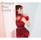 富田美憂『Prologue』ハードなダンス曲や少女マンガ的ポップなどが人気声優の初フル・アルバムを華々しく飾る