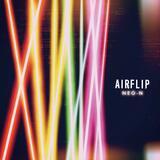 AIRFLIP 『NEO-N』 元イエローカードのライアン・キーをプロデューサーに迎え、重厚感と爽快感を兼ね備えた仕上がりに