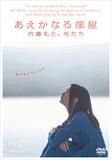 「あえかなる部屋 内藤礼と、光たち」 現代美術家・内藤礼の作品〈母系〉を始点に、4人の女性の人生に迫ったドキュメンタリー映画