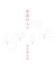 谷川俊太郎 「普通の人々」 挿絵はヤマグチカヨ、長編4作品を含む21詩を収録した新作詩集