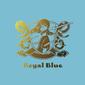Special Favorite Music 『Royal Blue』 バンドとしての逞しい成長がそこかしこから感じ取れる2作目