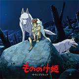 映画「もののけ姫」の音楽――久石譲の曲に乗せ米良美一が歌い上げた壮絶な〈ドラマ〉
