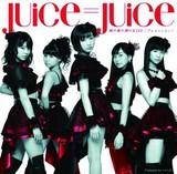 Juice=Juice 『裸の裸の裸のKISS/アレコレしたい!』
