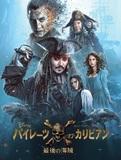 「パイレーツ・オブ・カリビアン/最後の海賊 MovieNEX」 ジャック・スパロウ最後の冒険、注目すべき3つのポイント