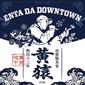 黄猿 『Enta Da Downtown』 東京下町のMC、サンプリング・ベースのトラックにブレない歩みが見て取れる