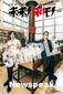 Newspeakがタワレコ企画〈未来ノ和モノ〉に登場 新作『Turn』のリリースに合わせて全店でプッシュ