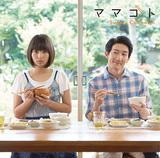 Sugar's Campaignの2作目は〈家族〉がテーマ、王道J-Popと言える大らか&美メロな楽曲中心にヴェイパーウェイヴ風などさまざまな試みも