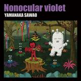 山中さわお『Nonocular violet』世のムードを汲んでも悲観的にならずに心を奪い返しに行こう