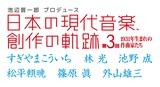 池辺晋一郎プロデュース〈日本の現代音楽、創作の軌跡〉、第3回はすぎやまこういち他1931年生まれの変革精神に満ちた作曲家を特集