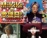 田島ハルコ、Francis、Lil Summer、TENDOUJI、KINJINAL……Mikiki編集部員が選ぶ今週の邦楽5曲