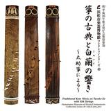 てん・仁智、藤井泰和、志村哲 『浜松市楽器博物館コレクションシリーズ49 箏の古典と白繭(きぬいと)の響き~太助箏による~』