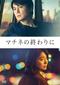映画「マチネの終わりに」福山雅治と石田ゆり子が共演、クラシック・ギターの美しい音色が繊細な心情を映す