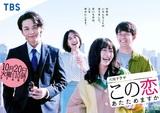 NiziU「シブヤノオト」、嵐「Mステ」、「恋あた」第4話、映画「ハリー・ポッターとアズカバンの囚人」ほか11月5~11日のおすすめテレビ番組