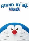 「STAND BY ME ドラえもん」 原作の名エピソードを山崎貴が再構築、日本中を〈ドラ泣き〉させたCG映画がソフト化