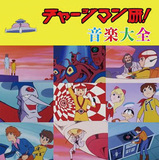『チャージマン研! 音楽大全』 ネットでカルト的人気を誇る74年アニメのサントラ完全版