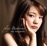 ピアニスト長富彩、いつか録音したいと願っていたベートーヴェン作品集『Aya Nagatomi plays Beethoven』